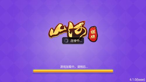 山河棋牌最新版游戏官方网