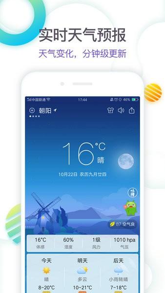 360天气预报手机版最新版下载安装