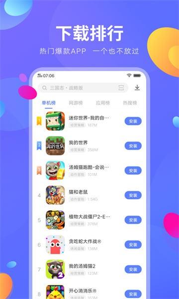 vivo应用商店下载官网最新版