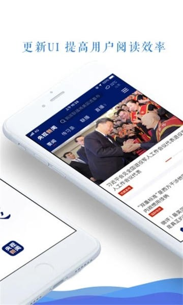 央视新闻app下载安装