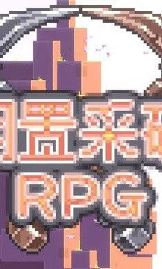 闲置采矿rpg