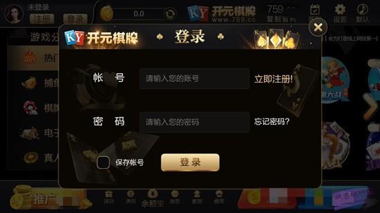 开元759cc棋牌官方正版