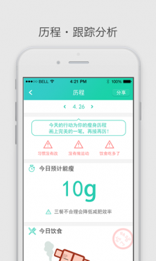 瘦瘦app安卓版下载