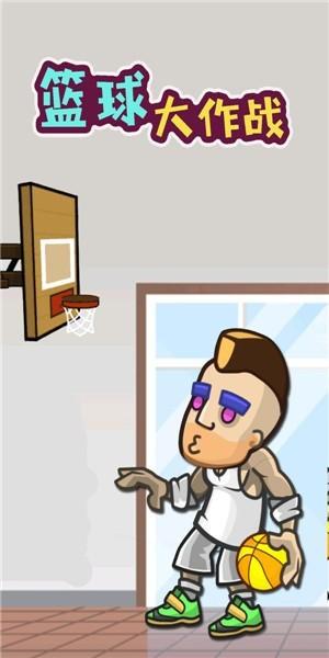 篮球大作战中文版下载