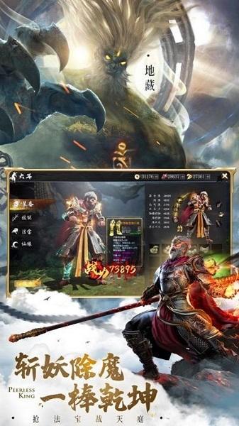 绝世仙王游戏下载腾讯版