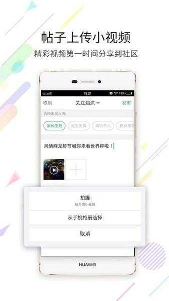 泗洪风情网app安卓版下载