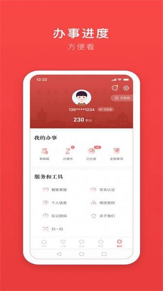 安馨办苹果版免费下载