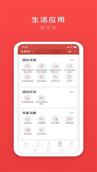 安馨办app官网下载