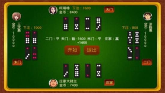 牌九游戏下载官网正版