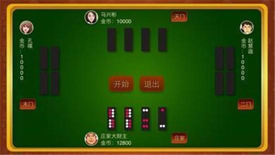牌九游戏下载官方版