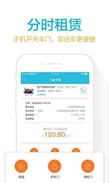 宝驾出行app最新版下载