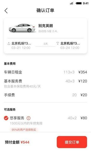 首汽共享汽车app官方下载