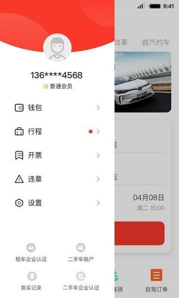 首汽共享汽车app下载安卓版