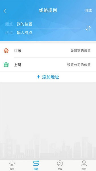 湘潭公交app下载官网版