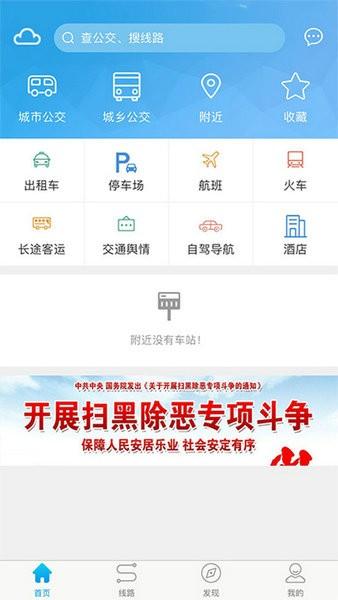 湘潭公交app最新下载