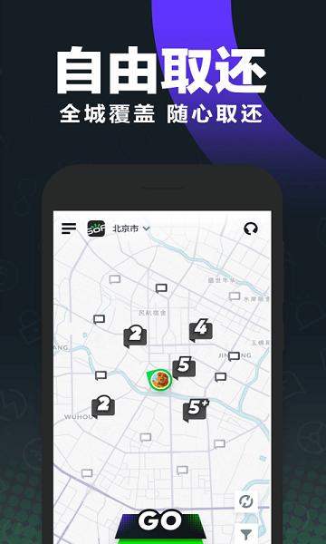 Gofun出行官方app手机版下载