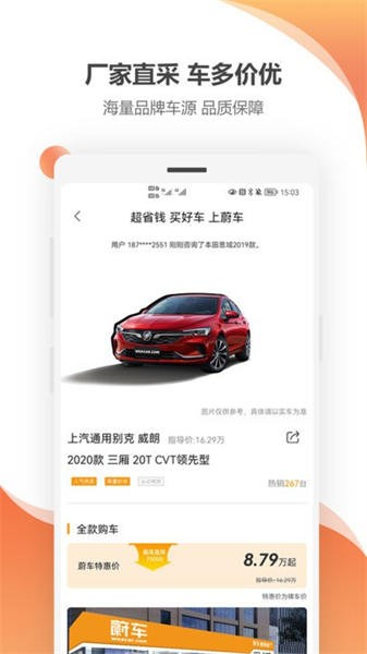 蔚车平台官网版
