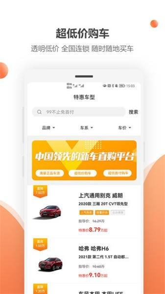 蔚车官网app下载