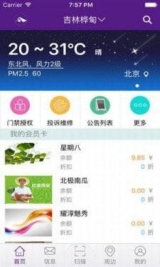 智慧宝app官方下载