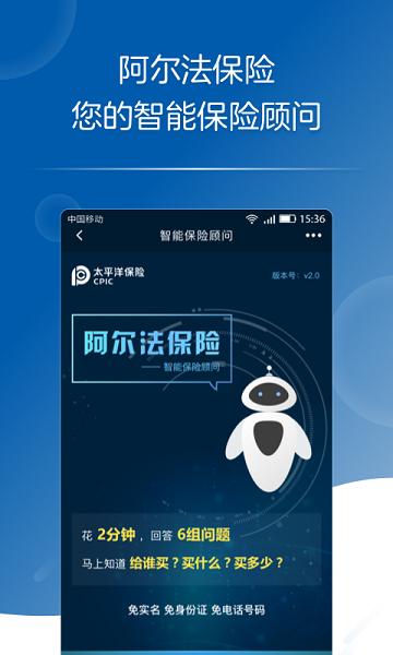 太平洋寿险官方app下载