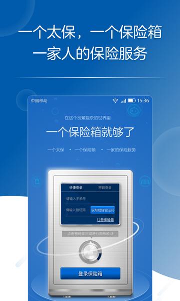 太平洋寿险app下载安卓版
