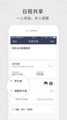 记忆日app下载官网版