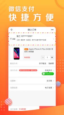 苏宁拼购app手机版