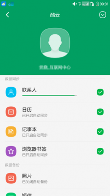 酷云app下载安卓版