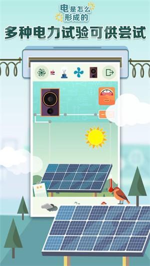 电是怎么形成的app官方版