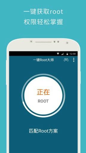 一键root大师加强版v5.1.6全新版