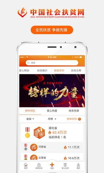 社会扶贫app官方下载