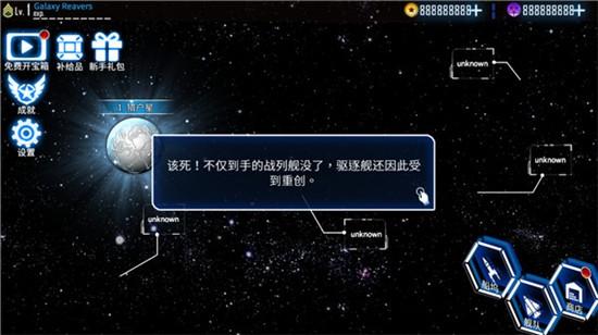 银河掠夺者修改版下载