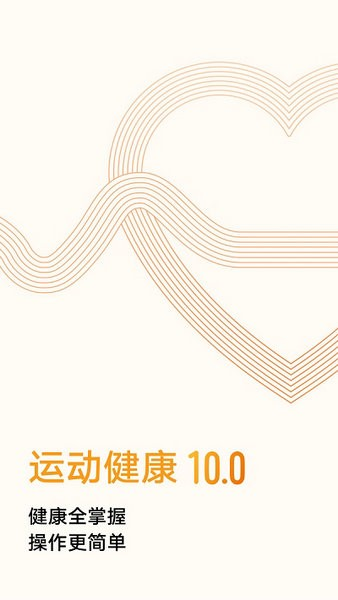 华为运动健康app最新版本下载