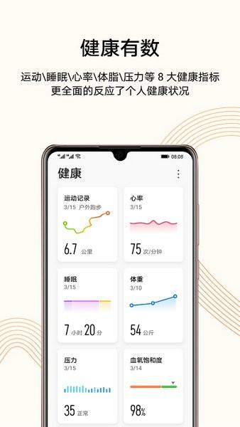 华为运动健康app官网下载安装