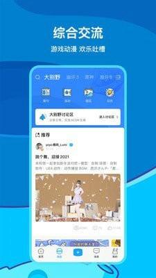 米游社app下载最新版