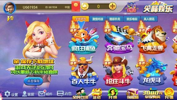尖峰娱乐jf8官方版