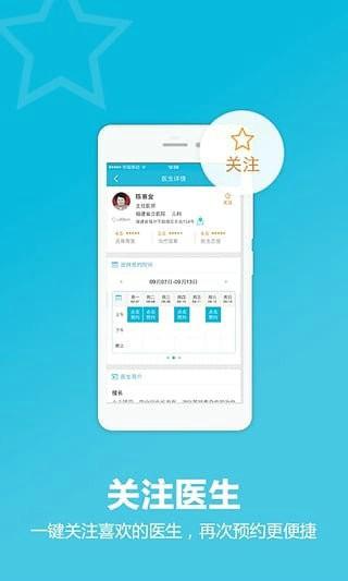 百度医生app下载官方安卓版