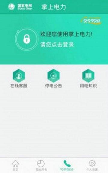 掌上电力app下载安装最新版