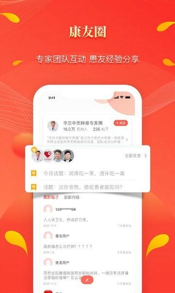 人民好医生app官方下载