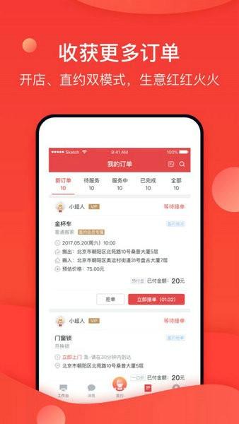 58到家app下载安装安卓最新版