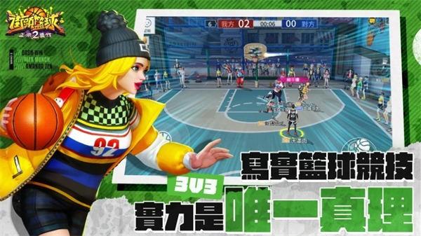街头篮球2手游官网版