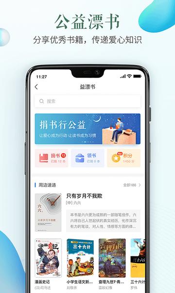苏州市安全教育平台app下载安装2021