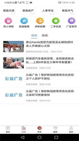 歙县融媒体中心app