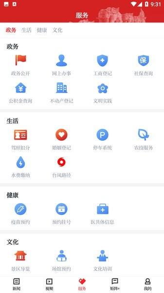 百观新闻app下载