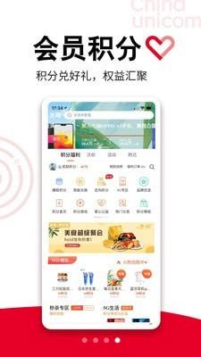 中国联通手机营业厅app历史版本
