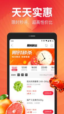 永辉生活app下载官网版