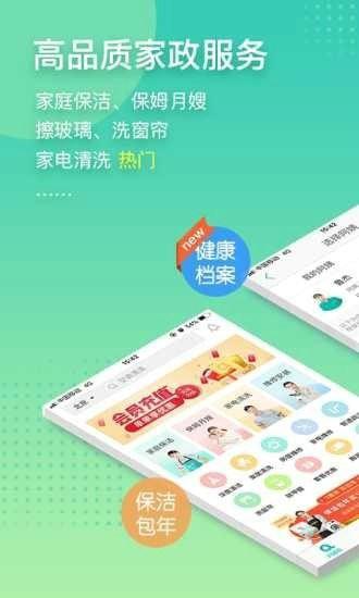 阿姨帮app官方2021免费下载安装最新版