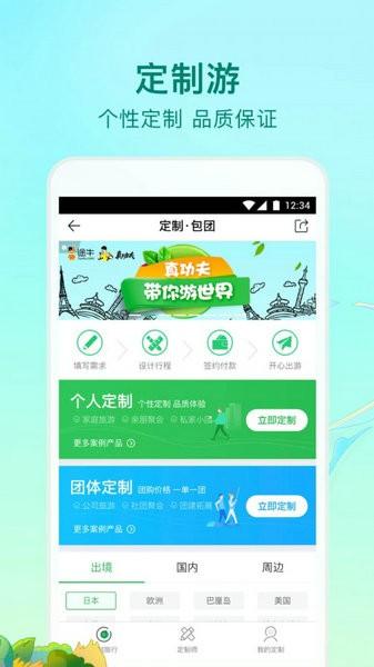 途牛精选手机版app下载