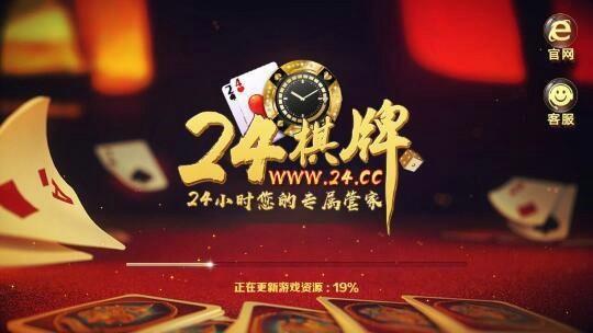 24棋牌官方网站最新版本