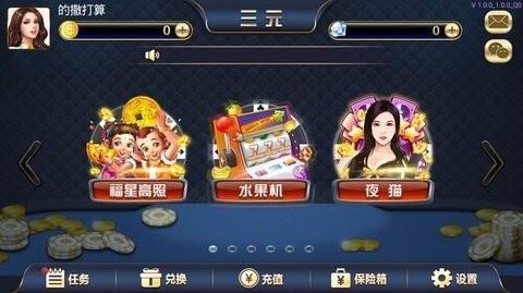 三元棋牌官网最新版